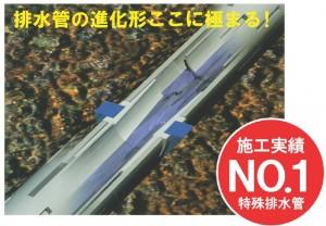 mizuthoru-pipe